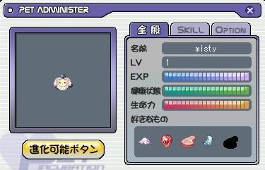 misty-Lv1.jpg