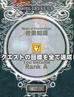 音楽知識ランクA