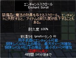 新ES【砂漠クモ】
