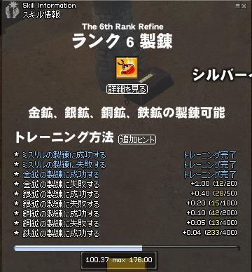 ゆや精錬6突破