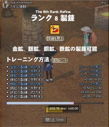精錬8突破