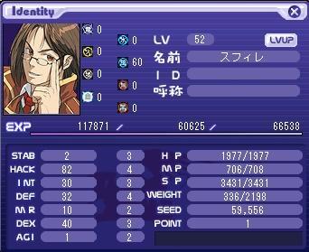 すふぃー-Lv52