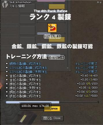 精錬R4突破