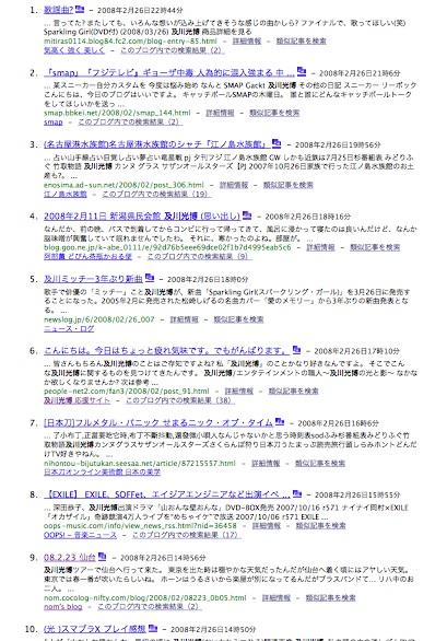 スナップショット 2008-02-26 23-43-34