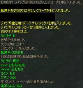 SS20061219_9