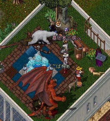 墓地宴会場