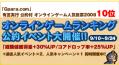 オンラインゲームランキング公約イベント