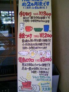 陶芸体験値段