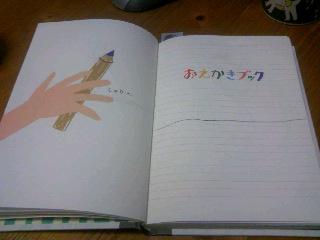 おえかきブック③
