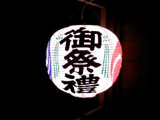 ご神燈~000