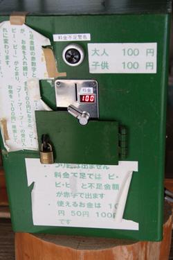 いそべの若大将の散歩 関川村上関共同浴場