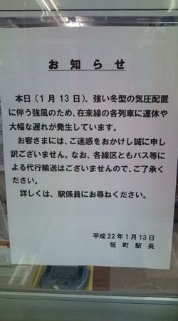 羽越本線 坂町駅 運休
