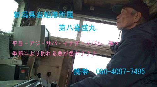 日本海 メバル釣り 喜盛丸 いそべの若大将