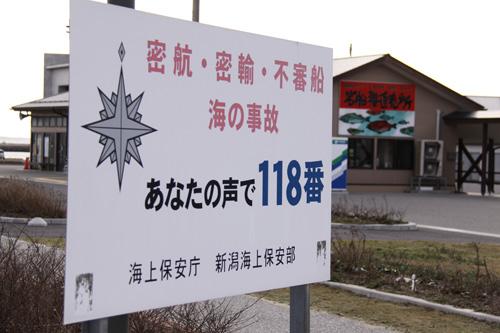 岩船港 冬の日本海 海上保安庁 118番