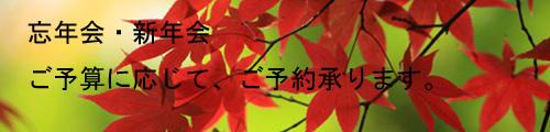 秋の村上 紅葉