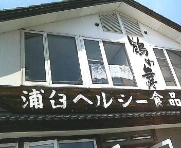 浦臼道の駅