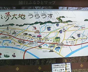 道の駅地図浦臼