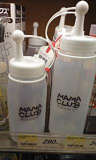 ママクラブ