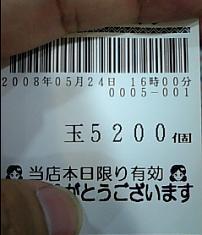200805240