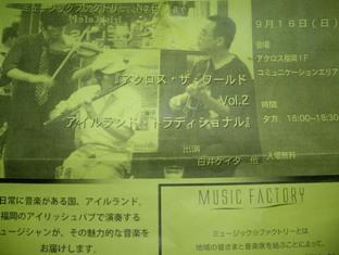 MusicFactory.jpg