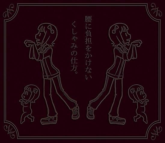 くしゃみ_edited-2
