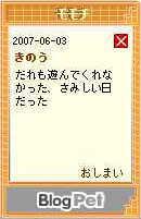 20070603 モモチ日記