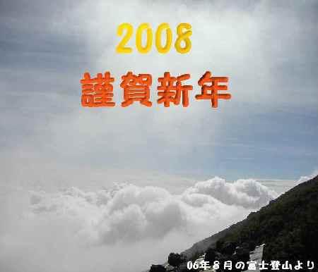 2008謹賀新年中