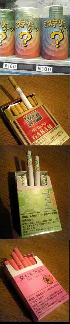 080429はまったタバコ