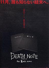 deathnotethelastname.jpg