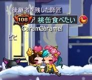 第108話アムテちゃんとネクロ2