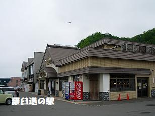 らうす道の駅