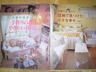 毛塚さんの本