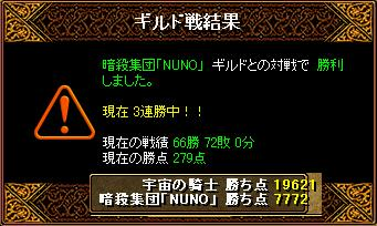 GV20.10.05 暗殺集団「NUNO」