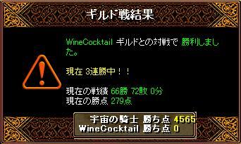 GV20.10.06 WineCocktail