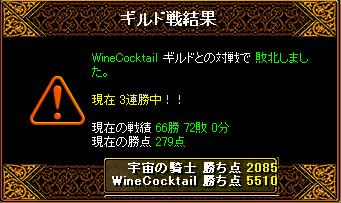 GV20.10.20 WineCocktail