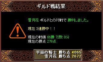 GV20.10.30 雪月花