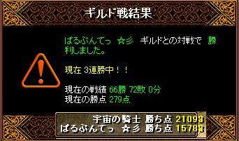 GV20.11.02 ぱるぷんてっ ☆彡