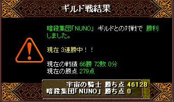 GV20.11.10 暗殺集団「NUNO」