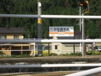 飛騨細江駅5