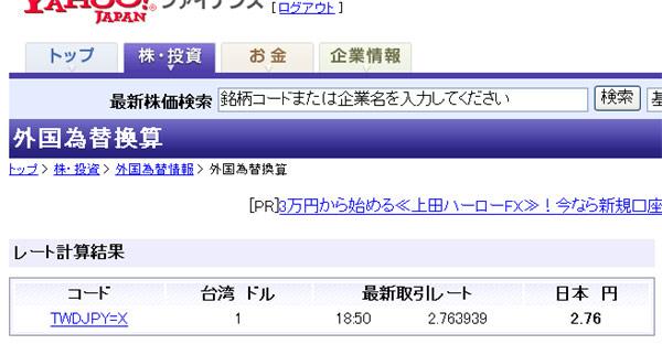 ntd_jpy.jpg