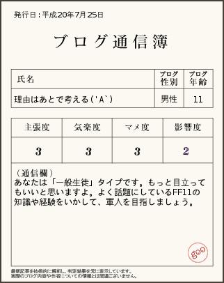 通信簿.rb