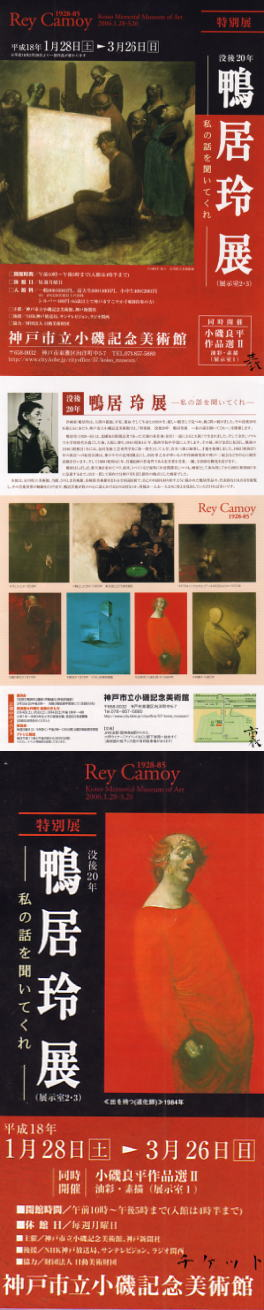 rey_camoy01.jpg