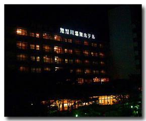 鬼怒川温泉ホテル 027