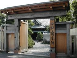 日野宿表門