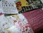 巨匠たちの日本美術&ベルばら展