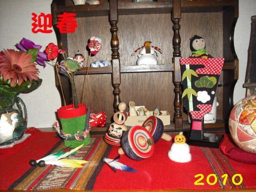 迎春2010のコピー