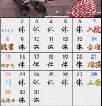彼女のカレンダー