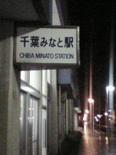 chiba.jpg
