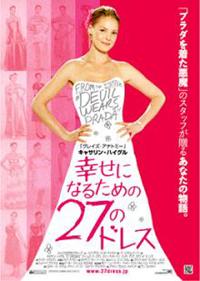 幸せになるための27のドレス表紙