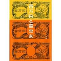 百万円と苦虫女表紙1